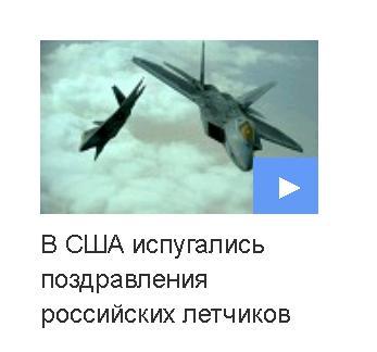 В США сильно испугались русских пилотов